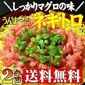 ネギトロ 2kg(100g×20P) しっかりまぐろの味!( まぐろ マグロ )