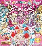 共立食品 プリキュアおうちパティシエ キラキラショートケーキセット 135g