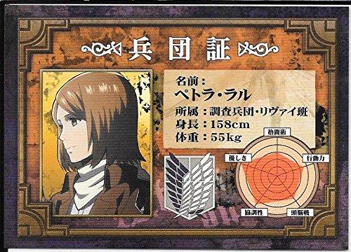 進撃の巨人 フェア特典カード ペトラ・ラル