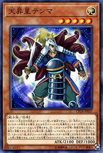 天昇星テンマ ノーマル 遊戯王 コレクターズパック2018 cp18-jp037