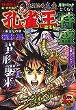 月刊 コミック特盛 2006年 05月号