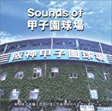 Sounds of 甲子園球場 - ARRAY(0xf4b58c8)