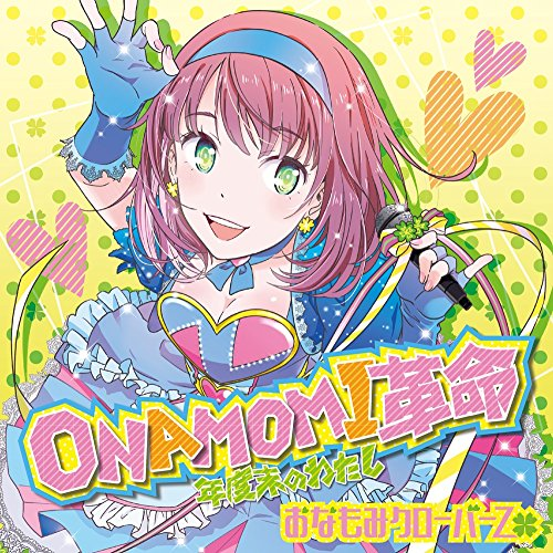 ONAMOMI革命 ~年度末のわたし~