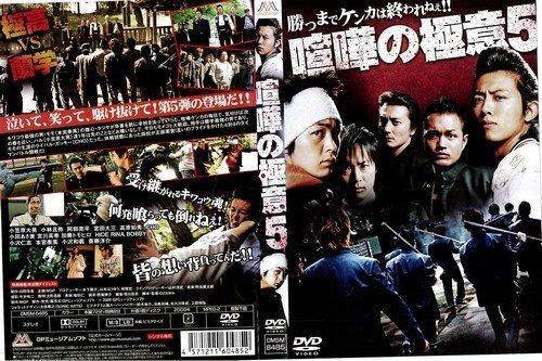 喧嘩の極意5|中古DVD [レンタル落ち] [DVD]