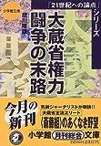 大蔵省権力闘争の末路 (小学館文庫―「21世紀への論点」シリーズ)