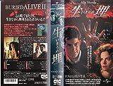 生埋(いきうめ)【字幕版】 [VHS]