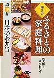 聞き書・ふるさとの家庭料理〈19〉日本のお弁当