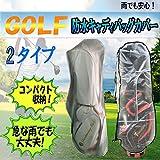 MIRACLE ゴルフ キャディバッグ 防水 カバー 雨 コンパクト 収納 (Aタイプ) MC-BOKYABA-A