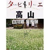 タビリエ 高山・白川郷・奥飛騨 (タビリエ (19))