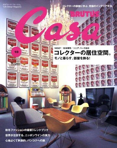Casa BRUTUS (カーサ・ブルータス) 2008年 10月号 [雑誌]の詳細を見る