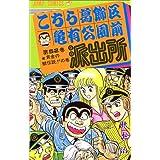 こちら葛飾区亀有公園前派出所 52 (ジャンプコミックス)
