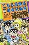 こちら葛飾区亀有公園前派出所 (第52巻) (ジャンプ・コミックス)