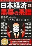 日本経済「黒幕」の系譜 (別冊宝島) 画像