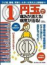 1円玉で痛みが消える 病気が治る (マキノ出版ムック)