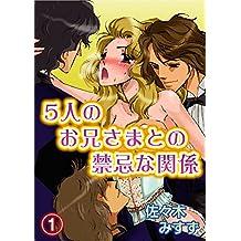 5人のお兄さまとの禁忌な関係(1) (秋水社/MAHK)