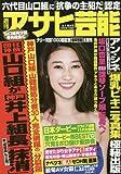 週刊アサヒ芸能 2017年 6/1 号 [雑誌]
