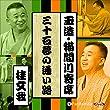 【猫間川寄席ライブ】 三十石夢の通い路