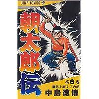 朝太郎伝(6) (ジャンプコミックス)