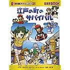 江戸の町のサバイバル (歴史漫画サバイバルシリーズ10)