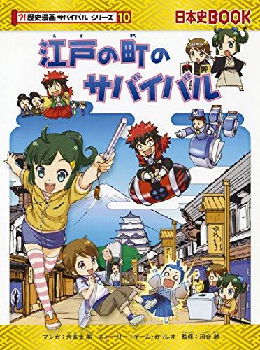 江戸の町のサバイバル (歴史漫画サバイバルシリーズ10)の詳細を見る
