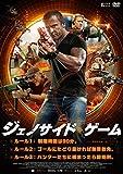 ジェノサイド・ゲーム/TURKEY SHOOT