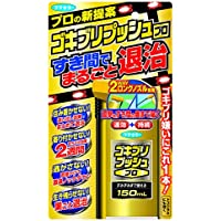 フマキラー ゴキブリ殺虫スプレー プッシュプロ 150ml