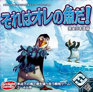 それはオレの魚だ! (Hey Thats My Fish!) 完全日本語版 ボードゲーム