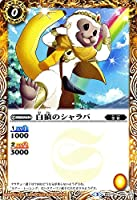 バトルスピリッツ 白猿のシャラバ / 十二神皇編 第3章 / シングルカード BS37-048
