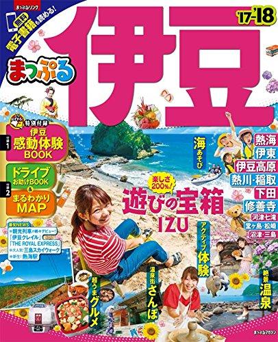 まっぷる 伊豆 '17-18 (まっぷるマガジン)