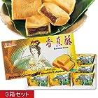 台湾バナナケーキ3箱セット