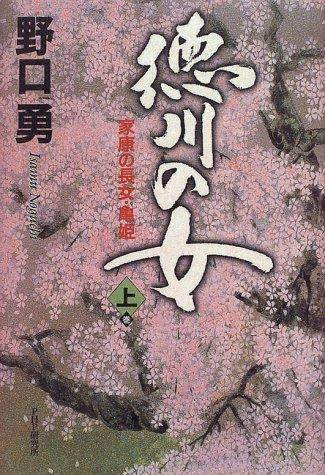 徳川の女―家康の長女・亀姫〈上巻〉