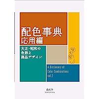 配色事典 応用編 (青幻舎ビジュアル文庫シリーズ)