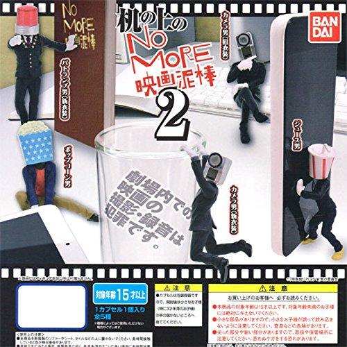 机の上のNO MORE 映画泥棒2 全5種セット