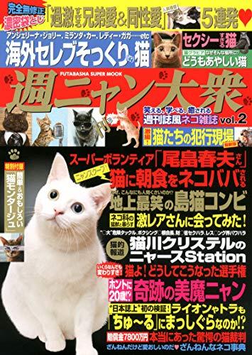 週ニャン大衆(2) (双葉社スーパームック)