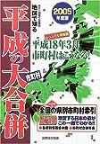 地図で知る 平成の市町村大合併〈2005年度版〉