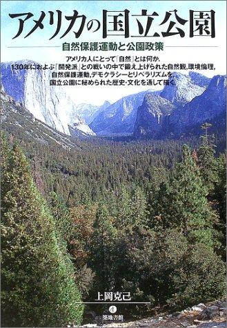 アメリカの国立公園―自然保護運動と公園政策