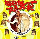 毎日カレーでアッチャラギー [Single, Maxi] / The かれー王&スパイス・シスターズ (CD - 2012)