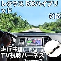 走行中にTVが見れる レクサス RXハイブリッド 対応 TVキャンセラーケーブル