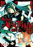 無関心探偵AGATHA (2) (バーズコミックス)