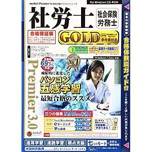 media5Premier3.0社労士GOLD 合格保証版[