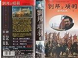 劉邦と項羽(6) [VHS]