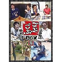 ごぶごぶ BOX14