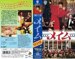 メイム [VHS]