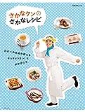 さかなクンのさかなレシピ 日本一の魚通が教えるギョギョうまっ!なおかずたち