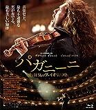 パガニーニ 愛と狂気のヴァイオリニスト(ブルーレイ・コレクターズ・エディション) [Blu-ray]