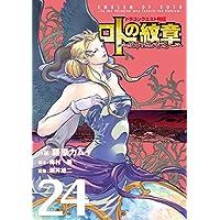 ドラゴンクエスト列伝 ロトの紋章~紋章を継ぐ者達へ~(24) (ヤングガンガンコミックス)