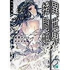 異世界拷問姫3 (MF文庫J)