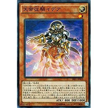 遊戯王OCG 天帝従騎イデア スーパーレア SR01-JP003-SR 真帝王降臨(SR01)