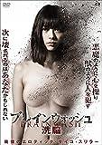 ブレインウォッシュ 洗脳[DVD]