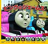 ピンクのジェームス (トーマスの新テレビえほん)